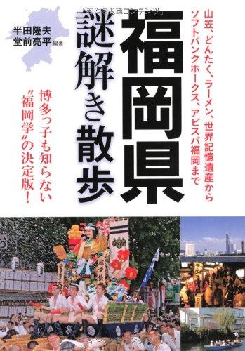 福岡県謎解き散歩 (新人物文庫)の詳細を見る