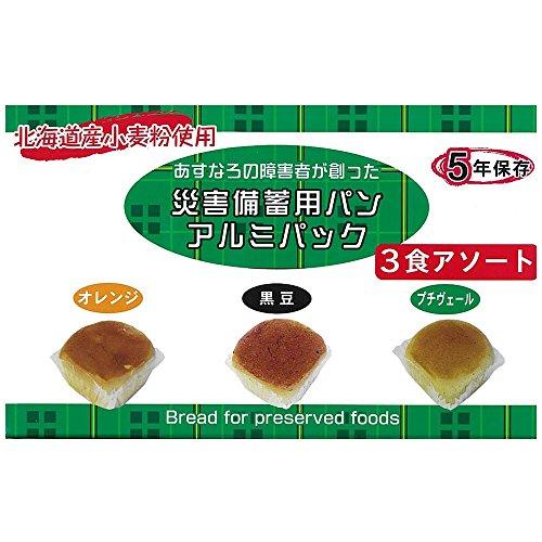 あすなろパン 災害備蓄用パン アルミパック 3食アソート