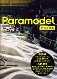 Paramodel (パラモデル)