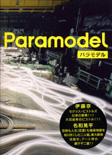 Paramodel (パラモデル)の詳細を見る