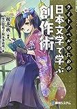 ライトノベルのための日本文学で学ぶ創作術