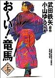 お~い!竜馬 (第14巻) (ヤングサンデーコミックス〈ワイド版〉)