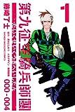第九征空騎兵師團 / 藤崎 了士 のシリーズ情報を見る