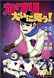 カワリ大いに笑う (マンガショップシリーズ (15))