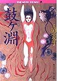 鼓ケ淵 (角川ルビー文庫)