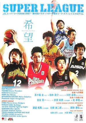 SUPER LEAGUE—JBLスーパーリーグ2006‐2007・第40回バスケットボール日本リーグオフィシャルプログラム