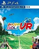 みんなのGOLF VR [PS4]