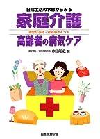 家庭介護 高齢者の病気ケア―適切な予防・対処のポイント