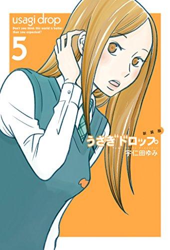 新装版 うさぎドロップ (5) (FEEL COMICS swing)