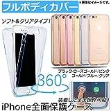 AP iPhone全面保護ケース 360°フルボディ ソフト/クリアタイプ ローズゴールド iPhone6/6s AP-TH717-RGD-6