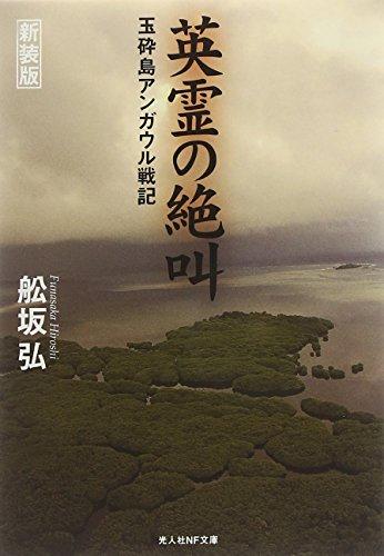 英霊の絶叫—玉砕島アンガウル戦記 (光人社NF文庫)