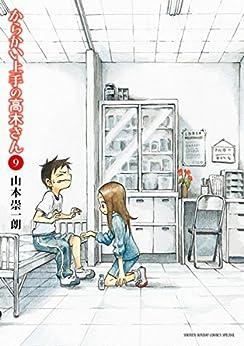[山本崇一朗] からかい上手の高木さん 第01-09巻