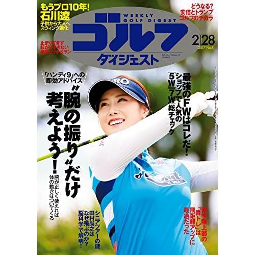 週刊ゴルフダイジェスト 2017年 02/28号 [雑誌]