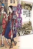 「大正=歴史の踊り場とは何か 現代の起点を探る (講談社選書メチエ)」販売ページヘ