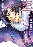 星のとりで -箱館新戦記- コミック 1-2巻セット