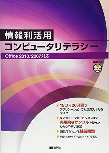 情報利活用 コンピュータリテラシー OFFICE2010/2007対応 (情報利活用シリーズ)の詳細を見る