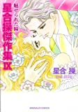 星合操傑作集 9 魅せられた瞳 (エメラルドコミックス)
