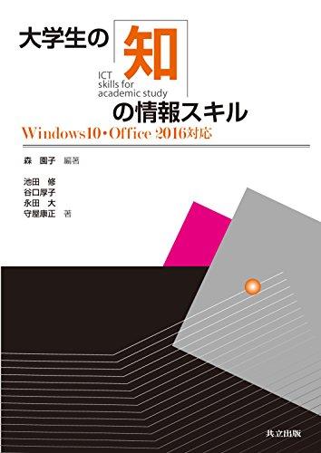 [画像:大学生の知の情報スキル: Windows10・Office2016対応]