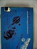 世界幻想文学大系〈第20巻〉カシオペアのΨ (1979年)