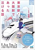 東京駅・大阪駅であった泣ける話 (ファン文庫Tears)