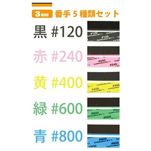 ゴッドハンド 神ヤス 3mm 5種類セット (各1枚入) スポンジ布やすり
