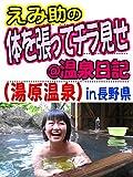 ビデオクリップ: えみ助の体を張ってチラ見せ@温泉日記(湯原温泉)in長野県