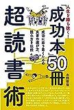 人生を勝ち抜く! 「成功本50冊」超読書術