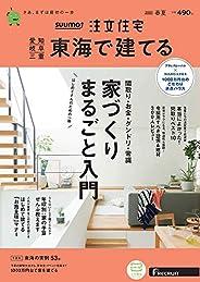 「愛知岐阜三重」 SUUMO 注文住宅 東海で建てる 2021 春夏号