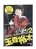 ミニマムKis-My-Ft2 2 玉森裕太
