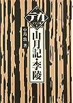 山月記・李陵 (デカ文字文庫)