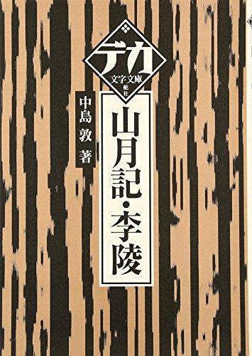 山月記・李陵 (デカ文字文庫)の詳細を見る