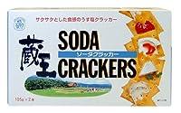 蔵王ソーダクラッカー