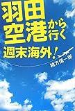 羽田空港から行く週末海外!