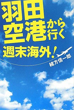 羽田空港から行く週末海外!の詳細を見る