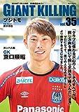 GIANT KILLING Jリーグ50選手スペシャルコラボ(35) (モーニングコミックス)