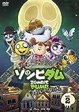ゾンビダム SEASON1 Vol.2 [DVD]