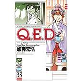 Q.E.D.証明終了(38) (講談社コミックス月刊マガジン)