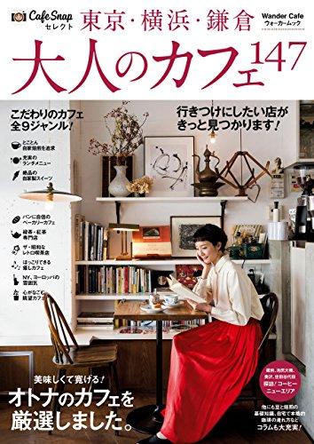 CafeSnapセレクト 東京・横浜・鎌倉 大人のカフェ14...