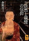 新版  法然と親鸞の信仰 (講談社学術文庫)
