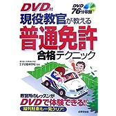 DVD付現役教官が教える普通免許合格テクニック