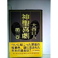 神聖喜劇〈第3巻〉 (1982年) (文春文庫)