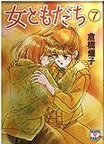 女ともだち (7) (講談社X文庫―Teen's heart)