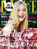 エル・ジャポン(ELLE JAPON) 2020年1月号 (2019-11-28) [雑誌] 画像