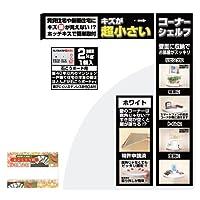 ウエルスジャパン キズが超小さいコーナーシェルフ ホワイト + 高級あぶらとり紙セット