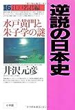 逆説の日本史 16 江戸名君編~水戸黄門と朱子学の謎~