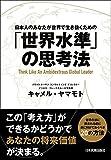 「世界水準」の思考法 日本人のあなたが世界で生き抜くための