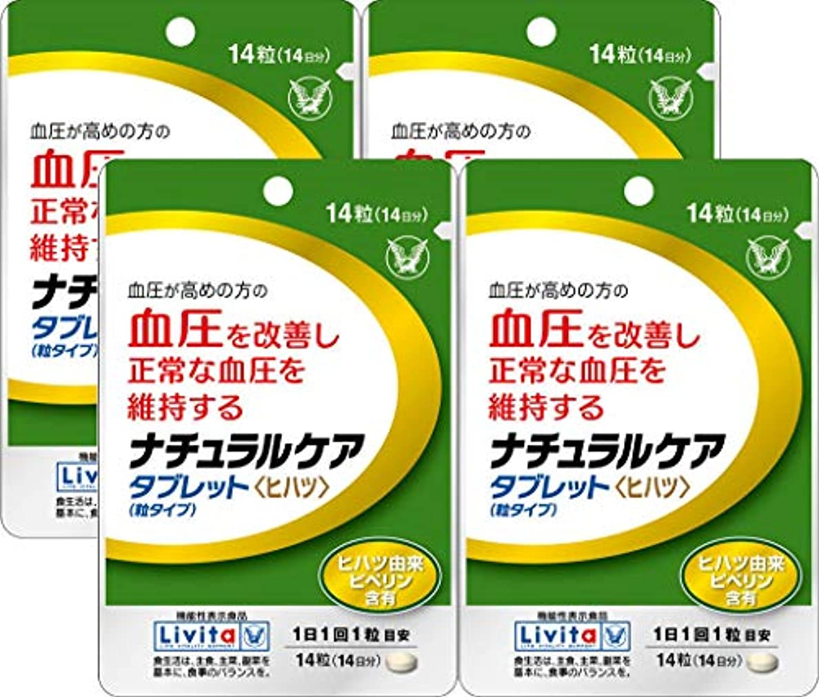 パイプリズム電話をかける【4個セット】ナチュラルケア タブレット<ヒハツ> 14粒(機能性表示食品)