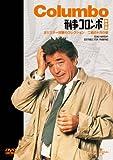 刑事コロンボ傑作選(ホリスター将軍のコレクション/二枚のドガの絵)[DVD]