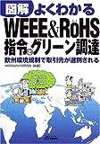図解 よくわかるWEEE & RoHS指令とグリーン調達—欧州環境規制で取引先が選別される (B&Tブックス)