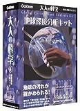大人の科学シリーズ4 地球環境分析キット